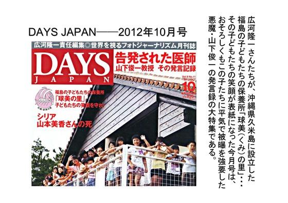 09月18日DAYS JAPANが山下俊一発言録を特集_02