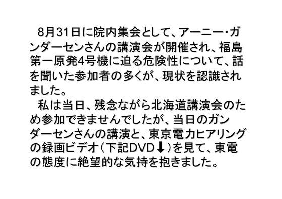 09月20日福島第一原発4号機対策_02