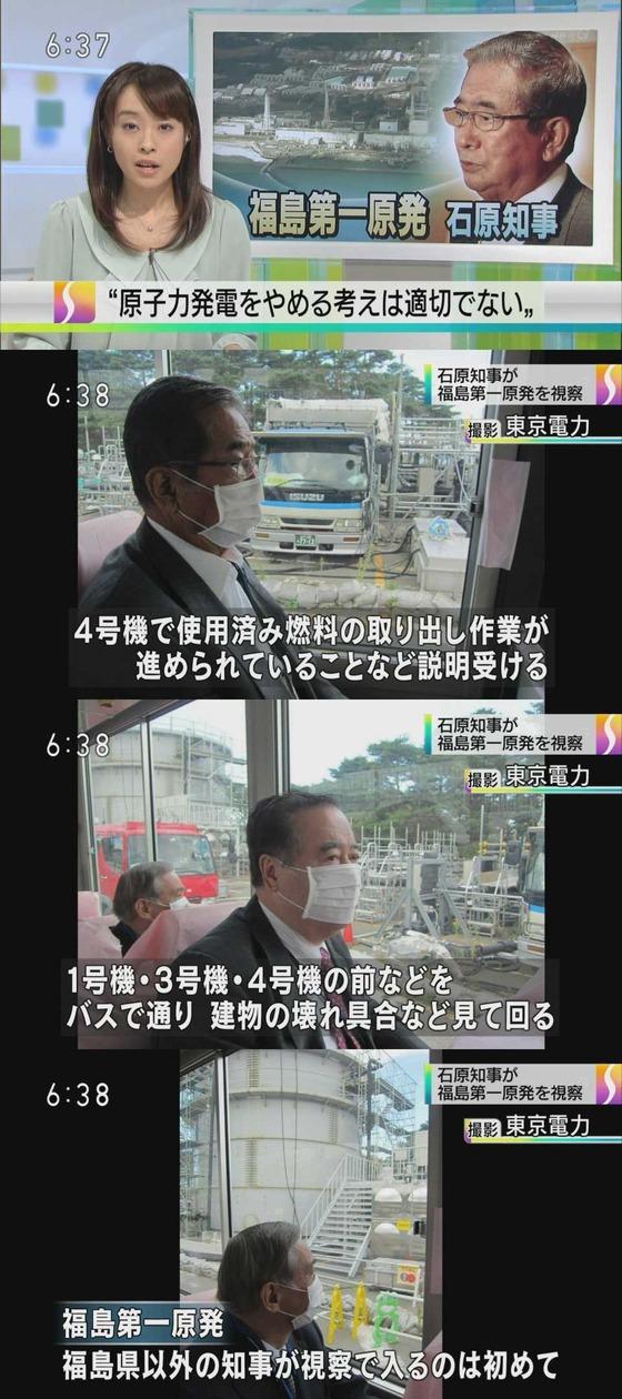 福島第1を視察-石原都知事