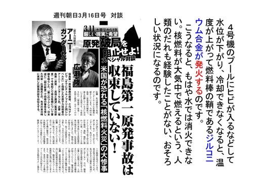 08月30日田中三彦・アーニー・ガンダーセン講演会_08