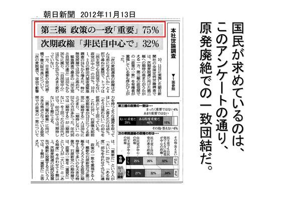 総選挙第5弾・諸政党編_23