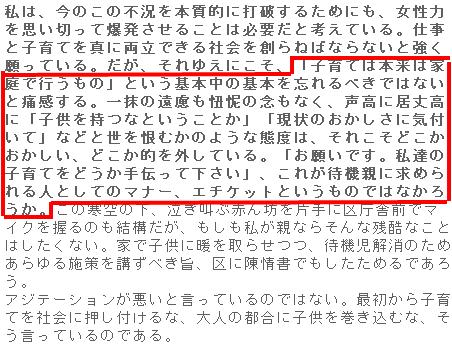 一抹の忸怩なき待機親に一抹の疑義あり  田中ゆうたろうブログ2