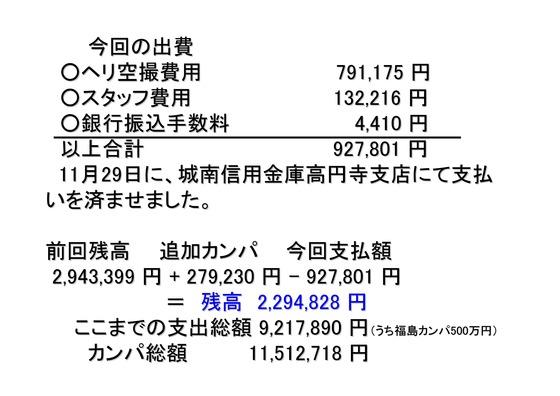 11月29日決算報告_05