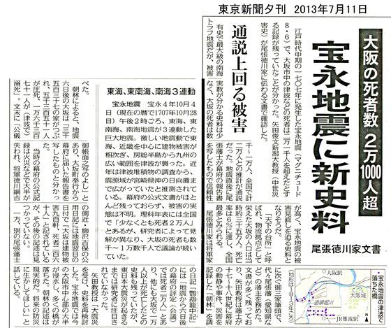 宝永地震2013年07月11日東京新聞夕刊・大坂で死者2万1000人