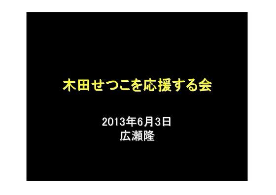 6月3日木田せつこを応援する会1