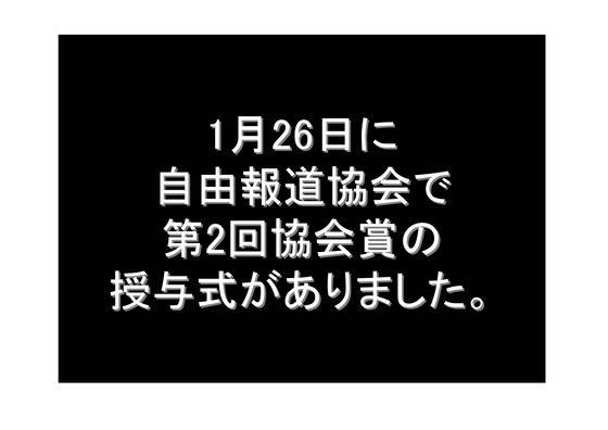01月29日自由報道協会 山本太郎ファンクラブ 正しい報道ヘリの会02