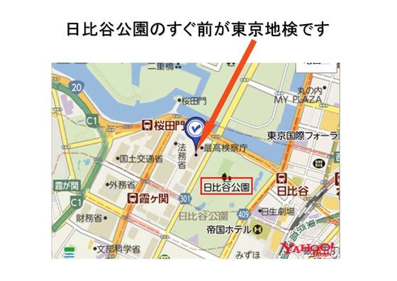 01月09日福島原発告訴団からのお知らせ_14