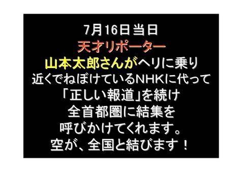 7月13日首相官邸前デモの報告_10