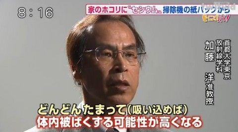 千葉・柏の民家のホコリからセシウム(3).jpg