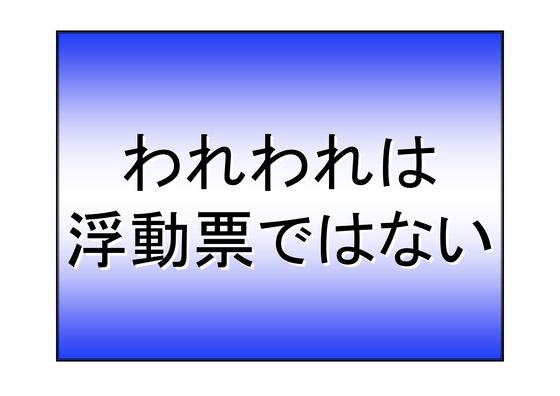 総選挙第5弾・諸政党編_19