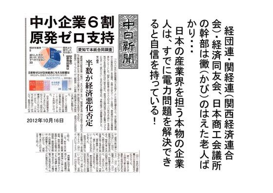 総選挙第5弾・諸政党編_13