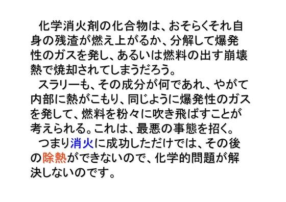 09月20日福島第一原発4号機対策_22