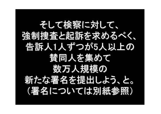 01月09日福島原発告訴団からのお知らせ_12