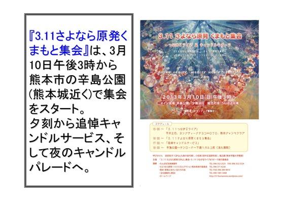 フクシマ2年の全国デモ (1)_42