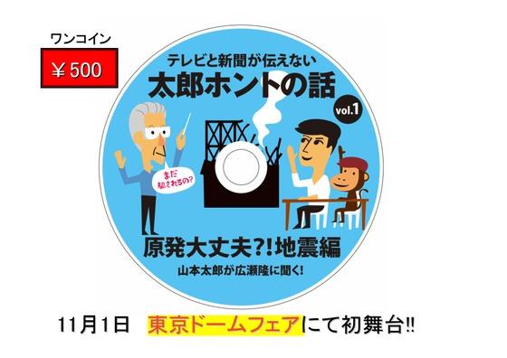 11月01日DVD発売のお知らせ (1)_03