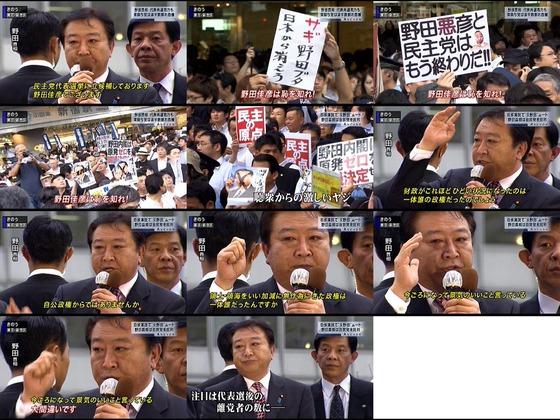 野田街頭演説2