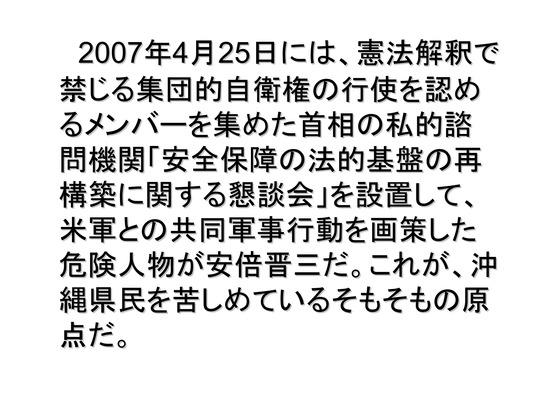 総選挙第2弾・自民党編_13