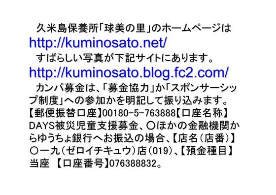 01月29日自由報道協会 山本太郎ファンクラブ 正しい報道ヘリの会11