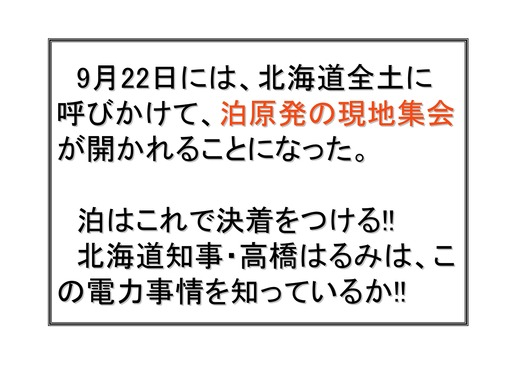 08月25日関電需給状況_40