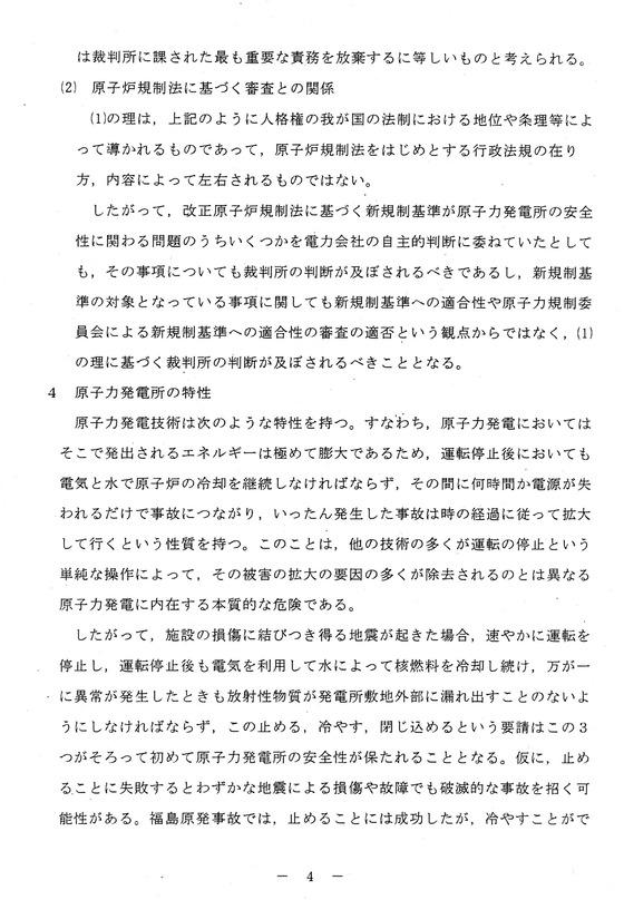 2014年05月21日・大飯原発運転差し止め福井地裁判決文04