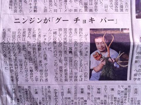 2011年12月17日サンケイ新聞茨城版紙面よりニンジンの奇形.jpg