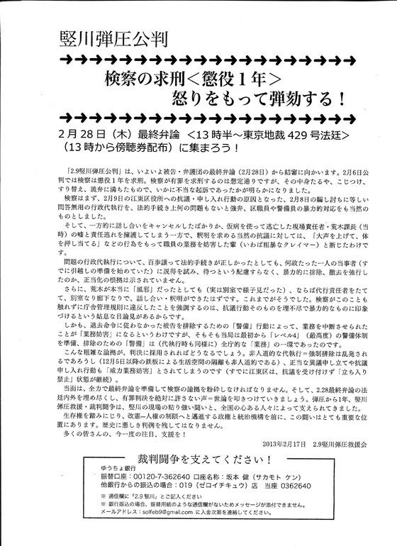 そ園良太に対する弾圧2013年02月28日-2