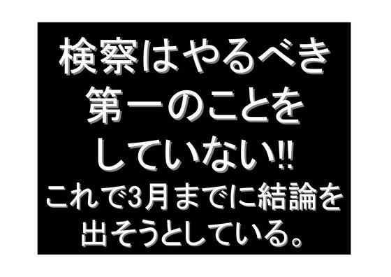 01月09日福島原発告訴団からのお知らせ_09