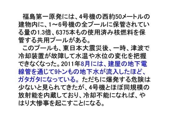 09月20日福島第一原発4号機対策(追記)_05