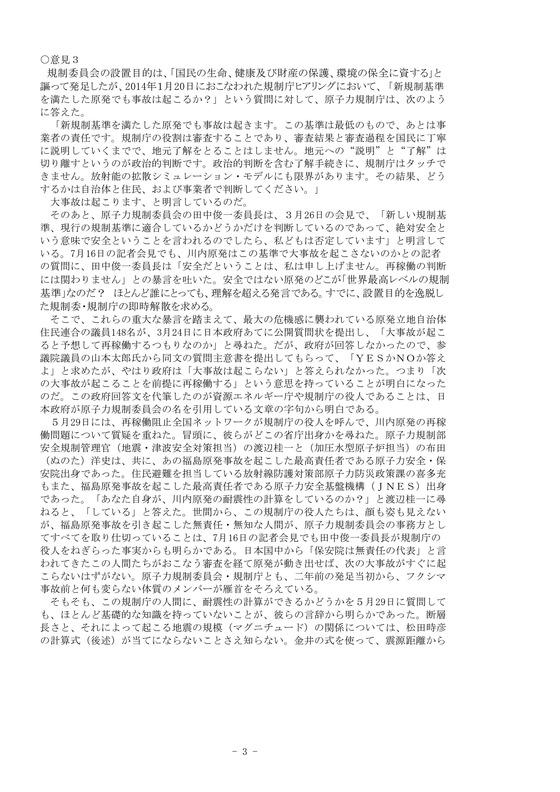 パブリックコメント広瀬隆3