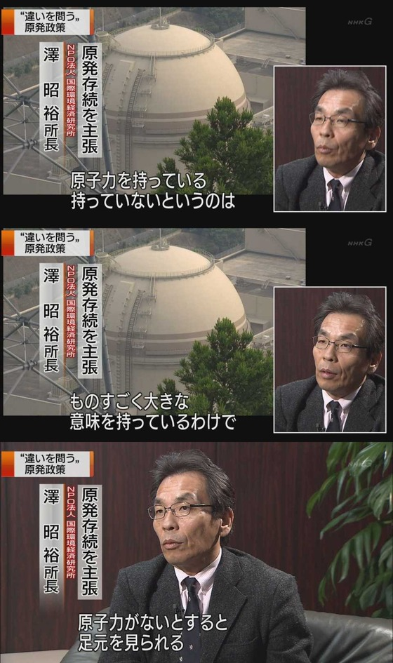 NHK 原発推進7