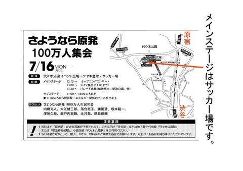 7月16日代々木公園大集会のヘリ空撮_08