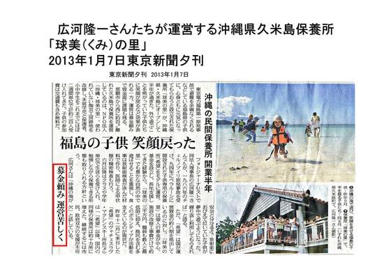 01月22日DAYS JAPANの衝撃報告_12