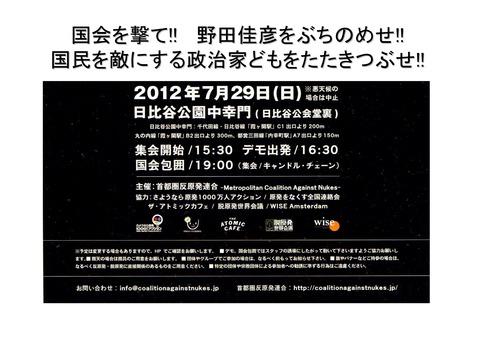 7月29日国会包囲巨大デモの呼びかけと決算報告_06