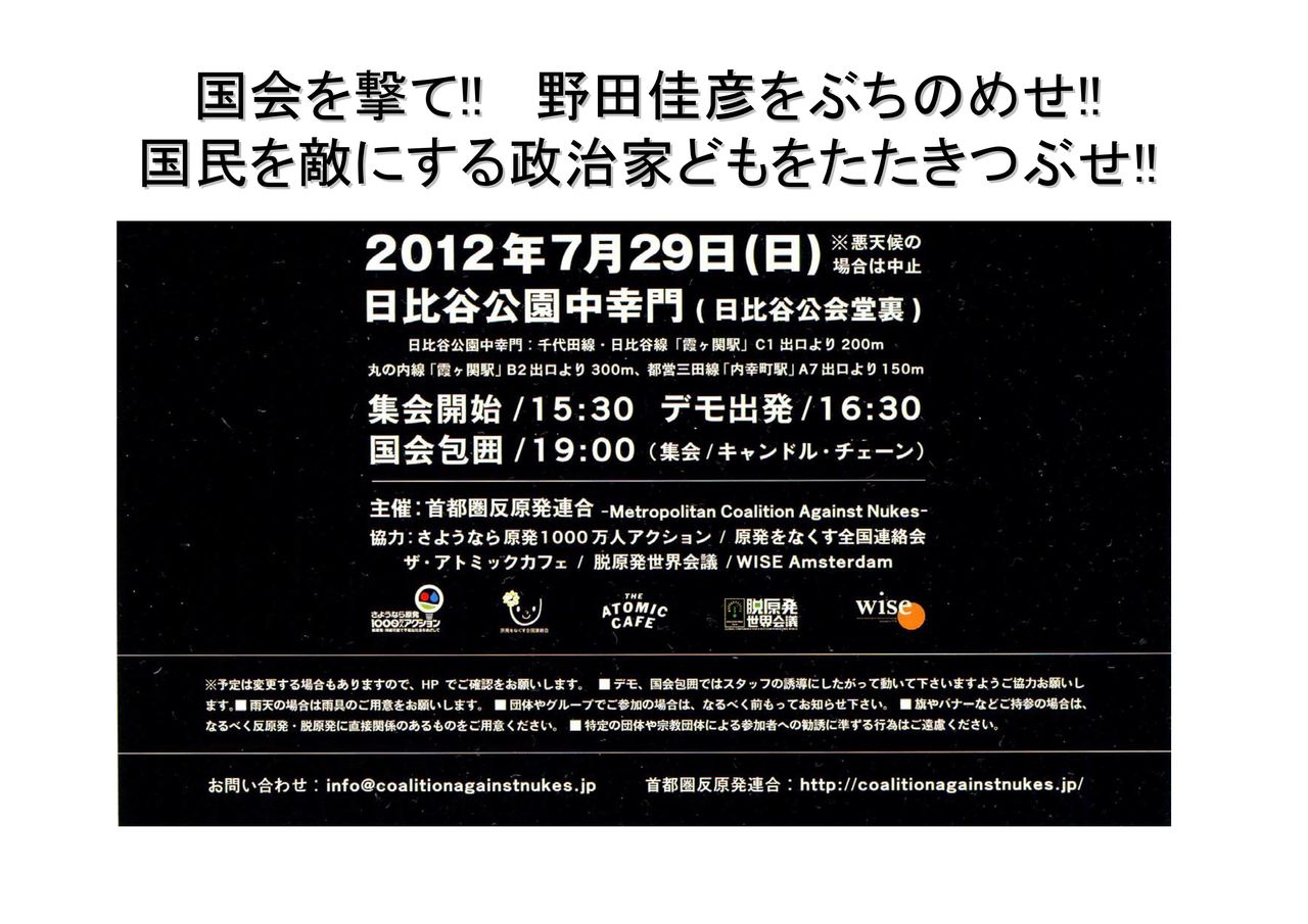 気になる記事2012-07-29