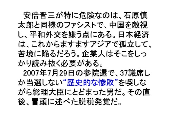 総選挙第2弾・自民党編_14