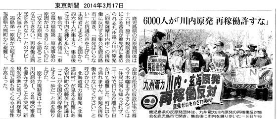 17東京新聞