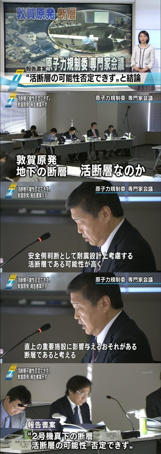 敦賀原発2号機の真下に「活断層の可能性が高い」とする報告書案