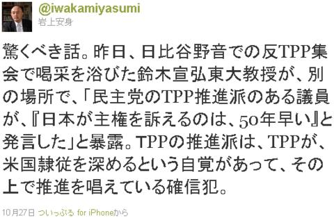 Twitter    iwakamiyasumi  驚くべき話。昨日、日比谷野音での反TPP集会で喝采を ....png