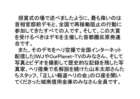 01月29日自由報道協会 山本太郎ファンクラブ 正しい報道ヘリの会08
