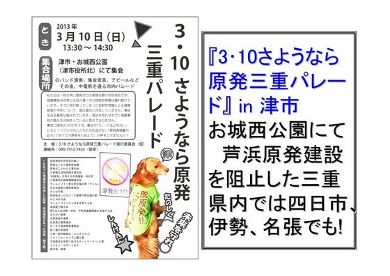 フクシマ2年の全国デモ (1)_31