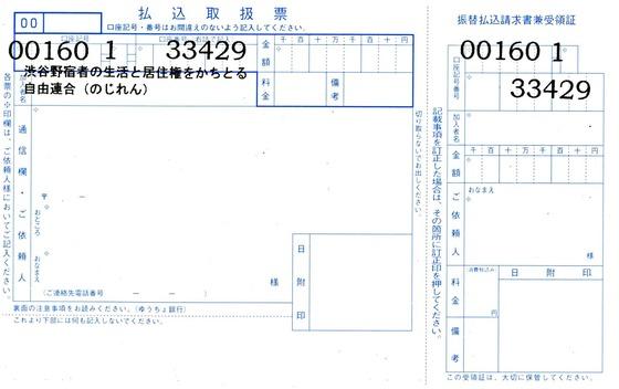 野宿者2013年12月のじれん・渋谷越年闘争-3