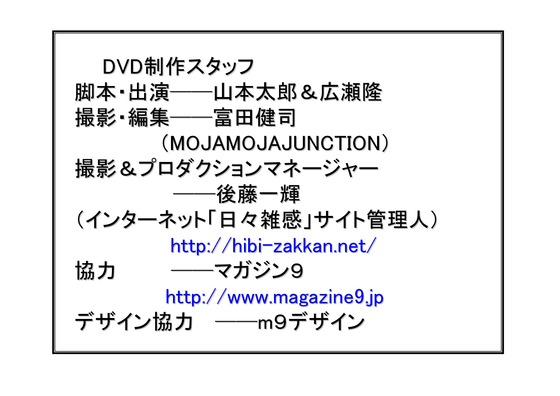 11月28日DVD第二弾完成のお知らせ (1)_27