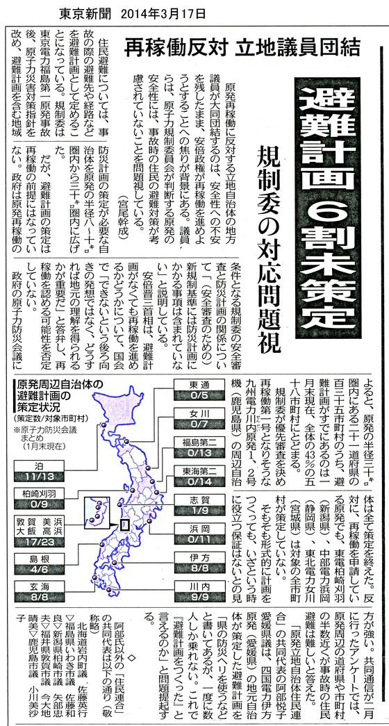 17東京新聞-2