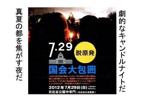 7月29日国会包囲巨大デモスケジュールと決算報告_02