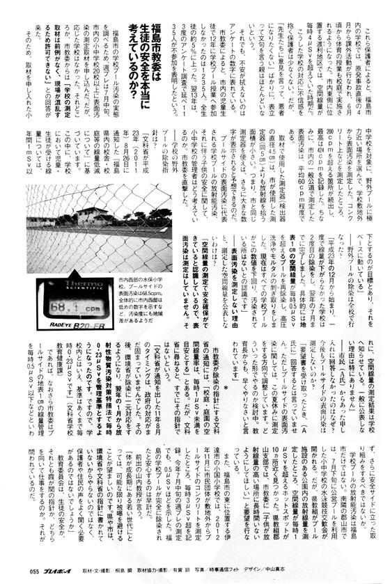 プール汚染2014年07月28日発売08月11日号週刊プレイボーイ-4