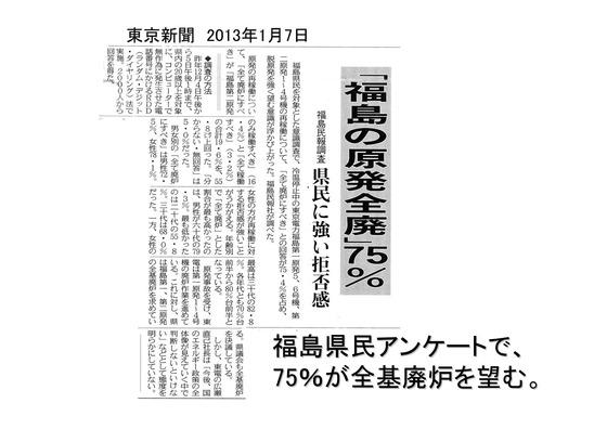 1月23日連続大集会の呼びかけ_09