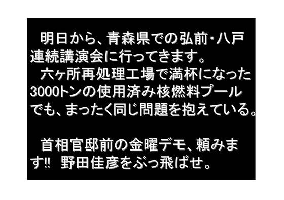 09月20日福島第一原発4号機対策_34