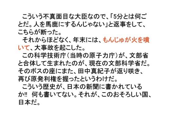 10月05日首相官邸前デモの呼びかけ_08