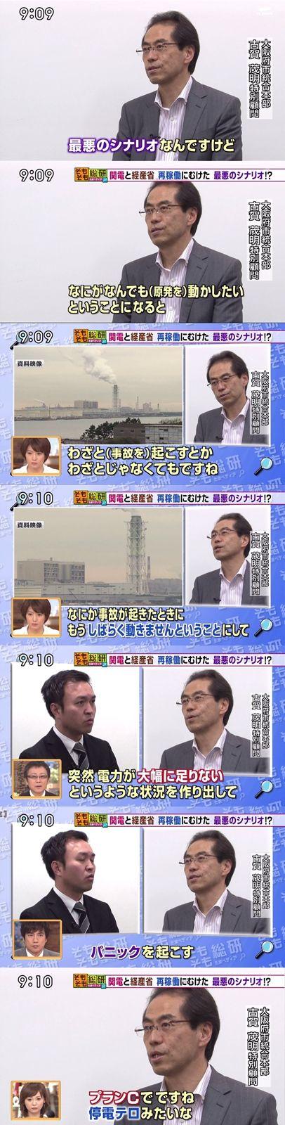 古賀茂明 関電「ほら、夏に同じこと起きたら、原発稼働させないと足りなくなっちゃう... 関電の和