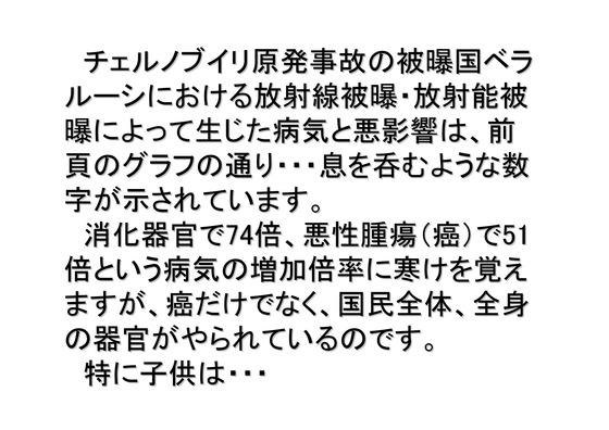 01月22日DAYS JAPANの衝撃報告_08